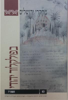 מחקרי ירושלים לפולקלור יהודי