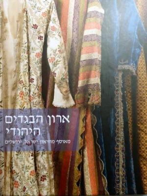 ארון הבגדים היהודי